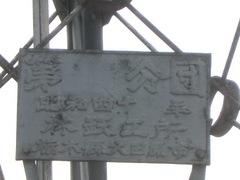 2012.08.13.horikoshi5.JPG