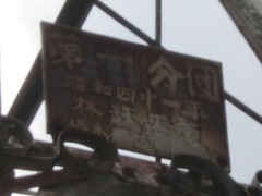 2012.08.13.ishikawa-nakatani5.JPG