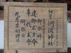2012.10.01.hosogaya20.JPG
