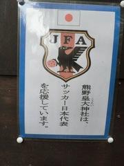 2012.10.07.kumano31.JPG