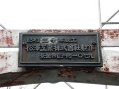20120430maki6.JPG