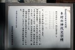 2013.01.13.honmura6.JPG