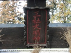 2013.02.26.saimiya4.JPG