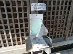 2013.02.26.yanosawa6.JPG