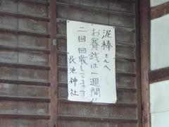 2013.03.02.nagaike9.JPG
