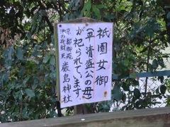 2013.04.06.itsukushima4.JPG