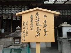 2013.04.06.itsukushima8.JPG