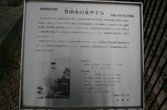 2013.04.06.takeda5.JPG