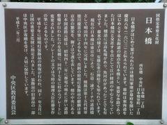 2013.06.16.nihonbashi9.JPG