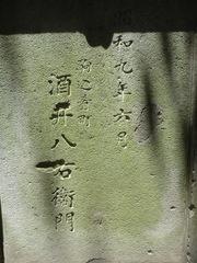 20150620hienihonbashi26.JPG