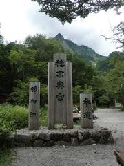 2012.08.22.okumiya1.JPG