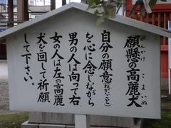 2012.10.07.minatoinari10.JPG