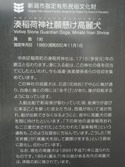 2012.10.07.minatoinari2.JPG
