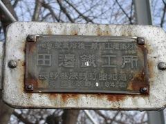 2013.01.06.inashinmachi4.JPG