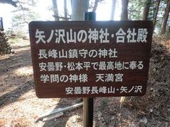 2013.02.26.yanosawa13.JPG