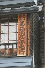 2013.08.14.kuroishi2.4.JPG