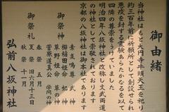 2013.08.14.yasaka16.JPG