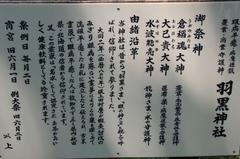 2013.08.15.haguro17.JPG