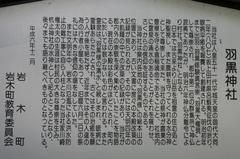 2013.08.15.haguro18.JPG