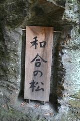 2013.12.31.shiogama6.JPG