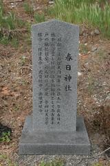 2014.05.03.kasuga3.JPG