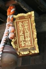 2014.05.10.fujikonpira19.JPG